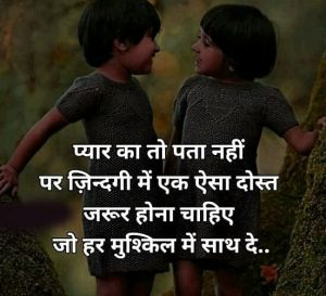 Best Friendship Hindi Shayari Images pics free