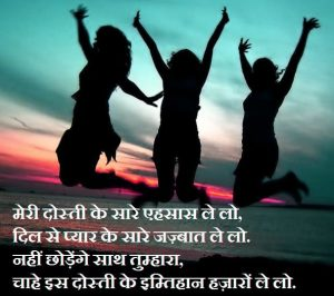 Best Friendship Hindi Shayari Images wallpaper hd