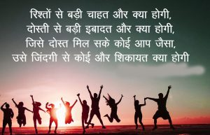 Best Friendship Hindi Shayari Images picture