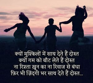Best Friendship Hindi Shayari Images photo download