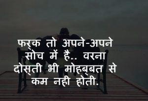 Best Friendship Hindi Shayari Images picture download