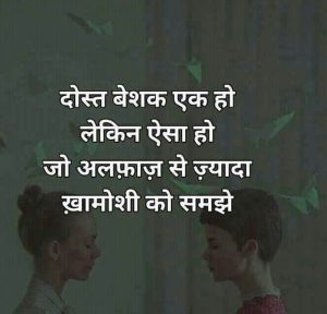 Best Friendship Hindi Shayari Images photo pics