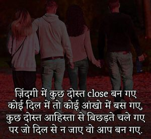 Best Friendship Hindi Shayari Images free