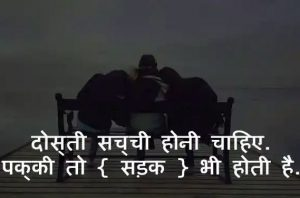 Best Friendship Hindi Shayari Images photo