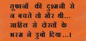 Best Friendship Hindi Shayari Images