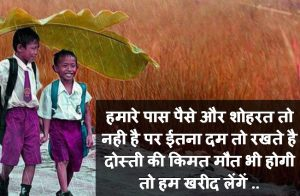 Best Friendship Hindi Shayari Images for Friend