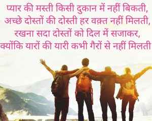Best Friendship Hindi Shayari Images for facebook