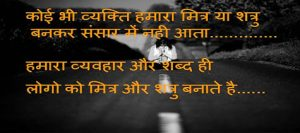 Best Friendship Hindi Shayari Images for whatsapp