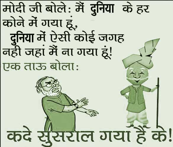 Funny Quotes Status Images In Hindi
