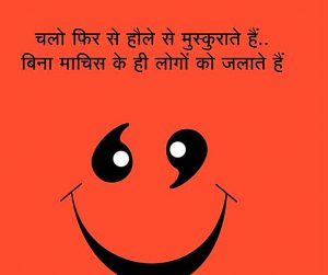 Best Funny Shayari Images photo hd