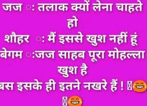 Best Funny Shayari Images hd