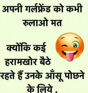 Best Funny Shayari Images pics free