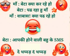 Funny Shayari Images Download