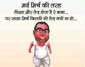 Best Funny Shayari Images photo pics