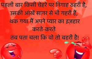 Best Funny Shayari Images pics hd