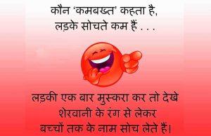 Latest Funny Shayari Images free hd