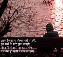 Gum Shayari Images