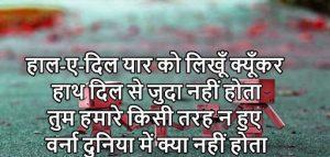 Heart Broken Shayari Images