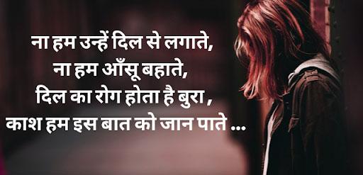 586+ Latest New Heart Broken Shayari Images In Hindi Download