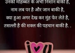 Heart Touching Shayari Images