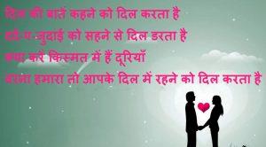 Heart Touching Shayari Images