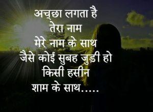 Hindi Dooriyan Shayari Images Download