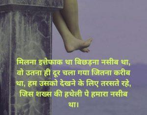 Best Hindi Dooriyan Shayari Images for friend
