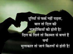 Best Hindi Dooriyan Shayari Images for best friend