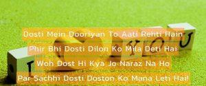 Best Hindi Dooriyan Shayari Images wallpaper hd