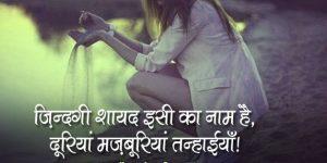 Best Hindi Dooriyan Shayari Images pics