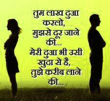 Best Hindi Dooriyan Shayari Images for girlfriend