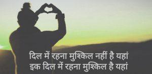 Best Hindi Dooriyan Shayari Images pics hd