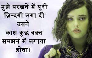 Best Hindi Dooriyan Shayari Images free
