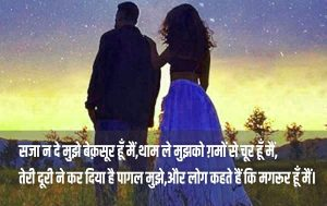 Best Hindi Dooriyan Shayari Images hd
