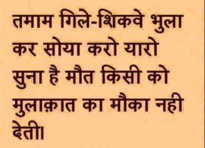 Hindi Life Quotes Images