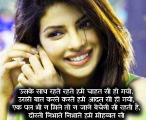 Best New Hindi Love Shayari Images picture