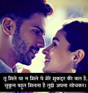 Best New Hindi Love Shayari Images picture free