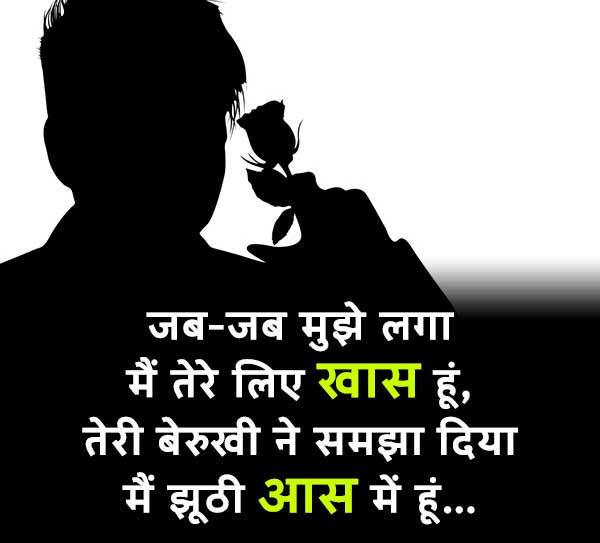 18,788+ Best New Hindi Love Shayari Photo Images Download
