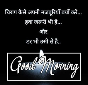 Good Morning Images Wallpaper Pics Free in Hindi for Whatsapp free download