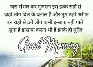 Best Hindi Good Morning Images free hd