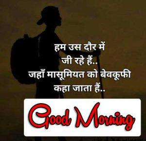 Best Hindi Good Morning Images photo pics