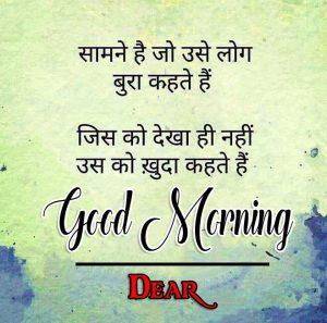 Best Hindi Good Morning Images photo