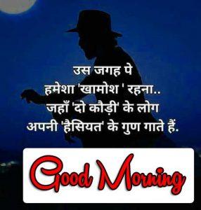 Best Hindi Good Morning Images photo hd