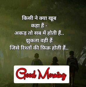 Best Hindi Good Morning Images hd