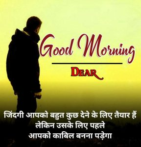 Best Hindi Good Morning Images photo for Facebook