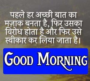 Best Hindi Good Morning Images picture free