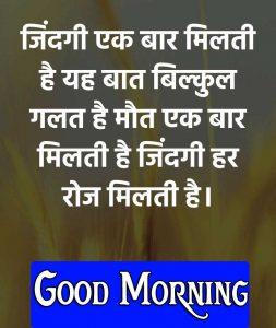 Best Hindi Good Morning Images wallpaper