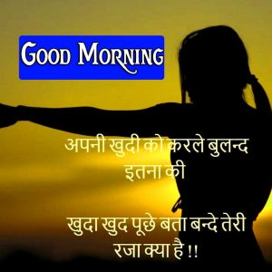 Best Hindi Good Morning Images download