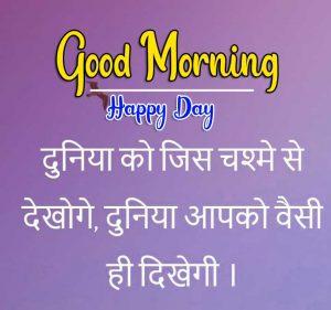 Best Hindi Good Morning Images free