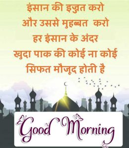 Best Hindi Good Morning Images picture download